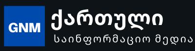 ქართული საინფორმაციო მედია